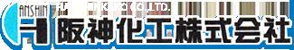 射出成型による合成樹脂の製造及び販売を行う大阪府の阪神化工株式会社